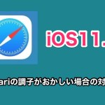 【iPhone】iOS11.3にアップデートしてからSafariの調子がおかしい人はこの設定を確認してみて!
