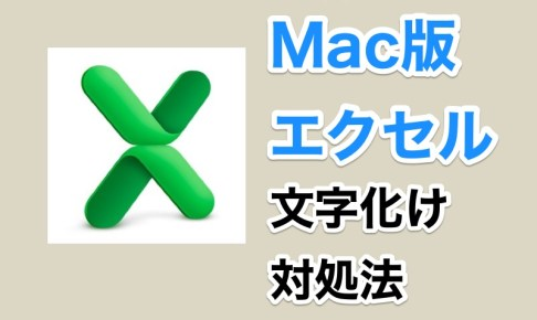 Office Mac版のExcelでファイルを開いたら文字化けしていた場合の対処法