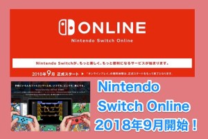 「Nintendo Switch Online」に加入すればファミコンミニを買わなくてもいいかも