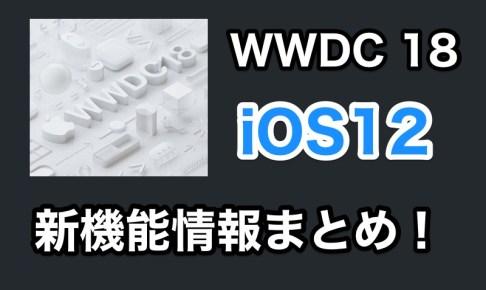iPhoneはiOS12でどう変わる?「WWDC 18」で発表された新機能情報まとめ!