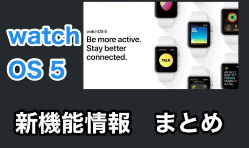 Apple WatchはwatchOS5でどう変わる?現時点までで判明しているwatchOS5の新機能まとめ!