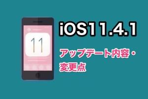 iOS11.4.1の不具合情報・変更点まとめ!アップデート内容に記載されていない新機能もあるぞ!