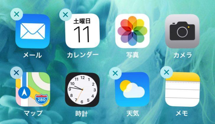 一度削除したiPhoneのApple純正アプリを復活させる方法【使い方】
