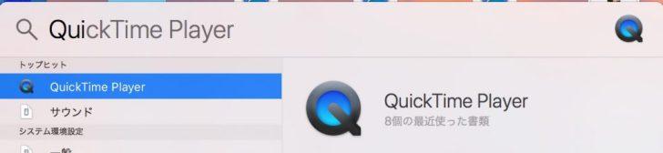 Macの画面を録画して動画として保存する方法(内蔵マイクの音声も一緒に録音する方法も)
