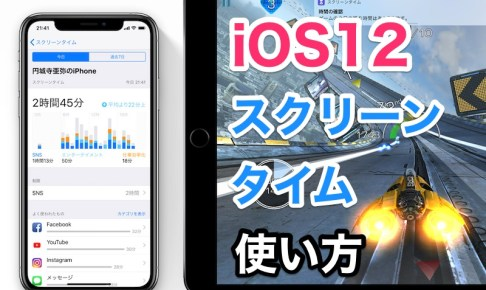 iOS12の新機能「スクリーンタイム」は何ができる?使い方やできることまとめ!【iPhone】