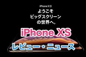 iPhone XSの人気や性能、耐久性はどのくらい?いろんな実験動画やレビュー、iPhoneXS関連のニュースまとめ!