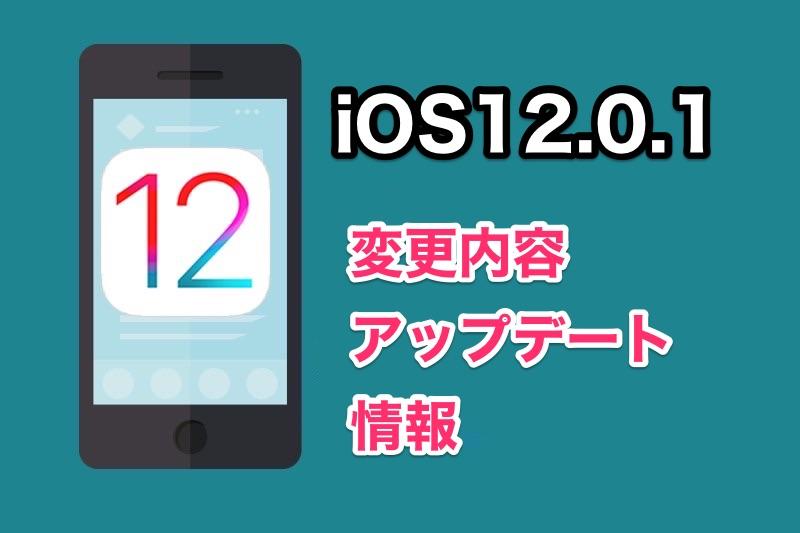 iOS12.0.1がリリース!アップデート内容や不具合情報、変更点まとめ!【iPhone iOS12】