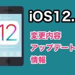 iOS12.1がリリース!アップデート内容や不具合情報、変更点まとめ!【iPhone iOS12】