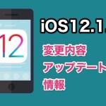 iOS12.1.1がリリース!アップデート内容や不具合情報、変更点まとめ!【iPhone iOS12】