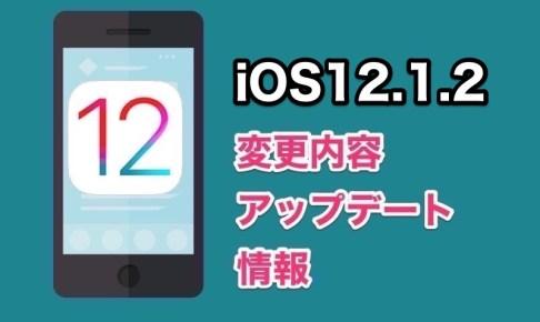 iOS12.1.2が早くもリリース!アップデート内容や変更点・不具合情報まとめ!【iPhone iOS12】