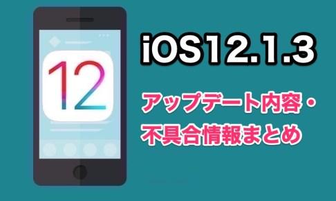 iOS12.1.3がリリース!アップデートの変更点や不具合情報まとめ!HomePodやメッセージアプリの不具合など修正