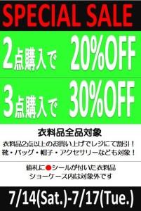 衣料品SALE-国分店