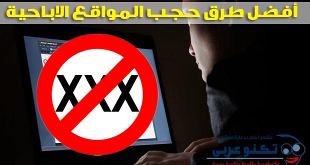 حجب المواقع الاباحية