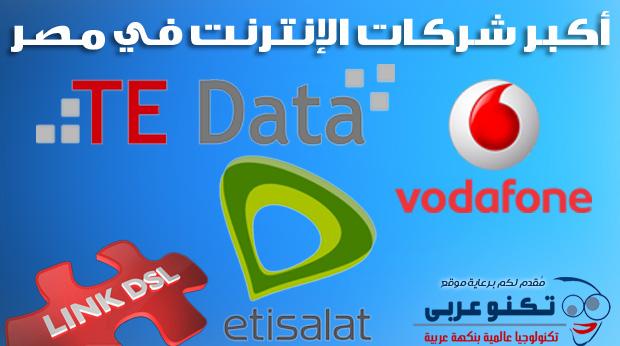 أكبر شركات الإنترنت في مصر