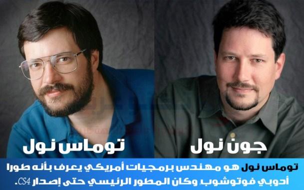 تحميل برنامج فوتوشوب عربي كامل الأخوان-نو�