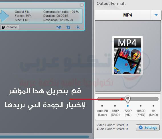 التحكم في جودة الفيديو