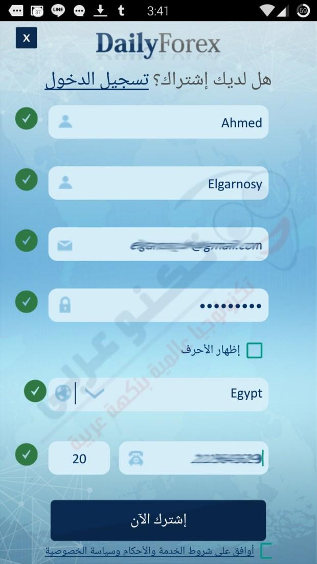 التسجيل في تطبيق ديلي فوركس
