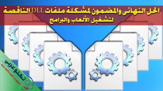 الحل النهائي لمشكلة ملفات dll الناقصة لتشغيل الالعاب والبرامج