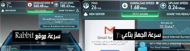 الفرق بين سرعات الإنترنت