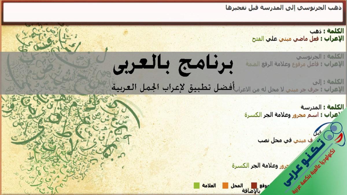 برنامج اعراب الجمل العربية BelArabi برابط مباشر