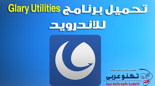برنامج Glary Utilities للأندرويد
