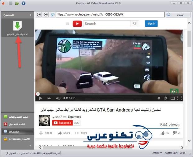 برنامج Kastor Video Downloader لتنزيل الفيديوهات من اليوتيوب