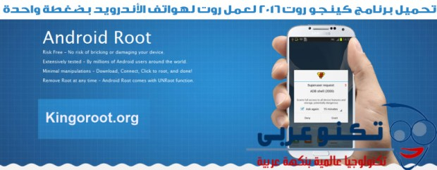تحميل برنامج كينجو روت 2016 لعمل روت لهواتف الأندرويد بضغطة واحدة