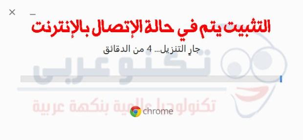 تحميل جوجل كروم بدون انترنت تحميل-جوجل-