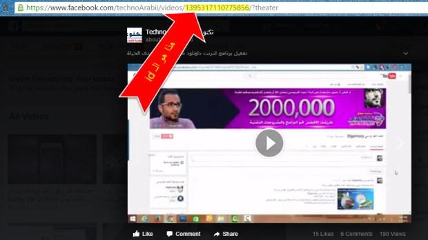 تحميل فيديو من الفيسبوك بدون برامج او إضافات