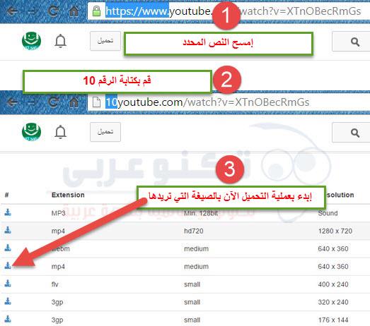 موقع تحميل فيديو من اليوتيوب بصيغة mp3