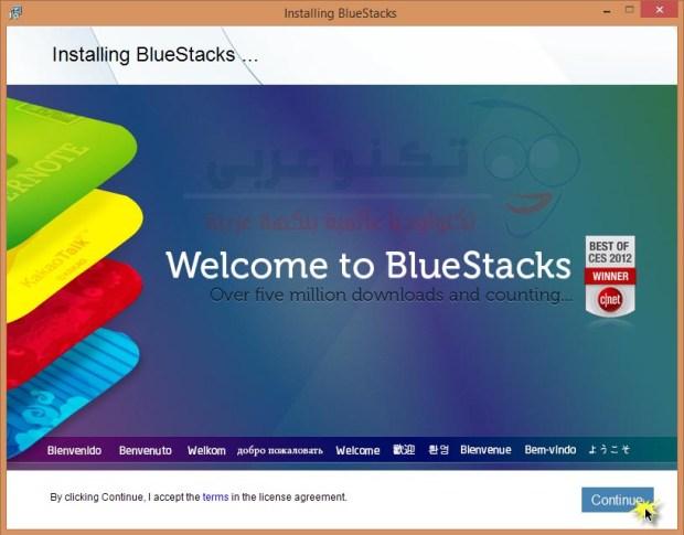 تحميل وتثبيت Bluestacks 02