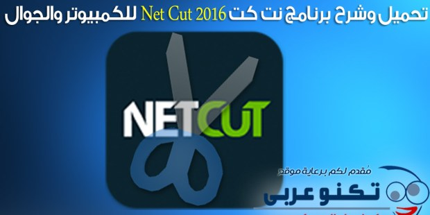 تحميل وشرح برنامج نت كت 2016 Net Cut للكمبيوتر والجوال
