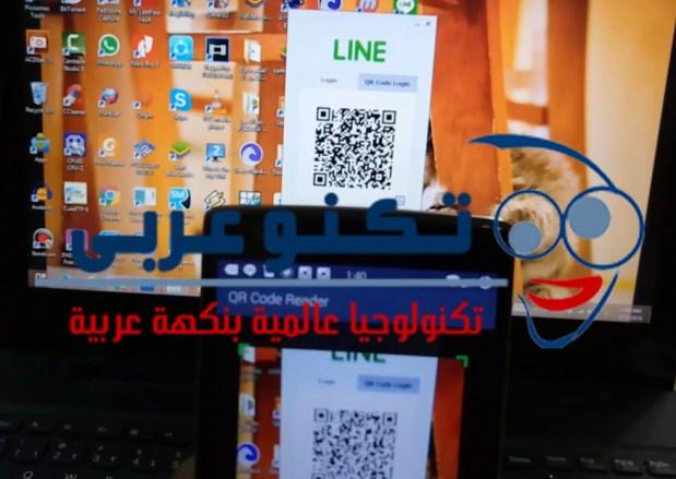 تشغيل برنامج لاين على الكمبيوتر