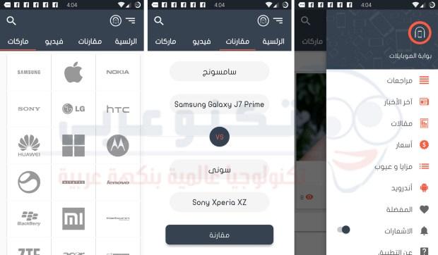 تطبيق بوابة الموبايلات لمعرفة اسعار الجوالات