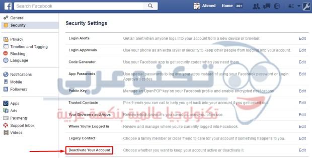 تعطيل الحساب في الفيس بوك