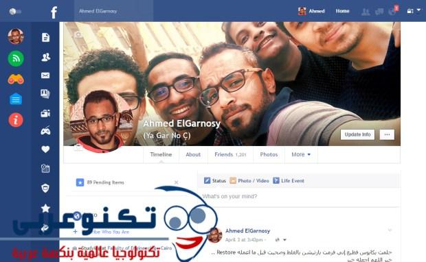 اضافة Facebook Flat لتغيير شكل الفيس بوك