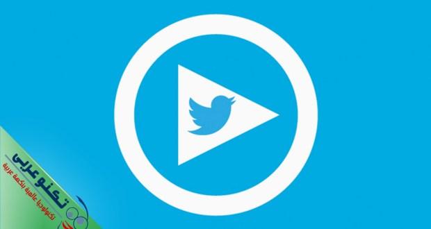تحميل فيديو من تويتر بدون برامج