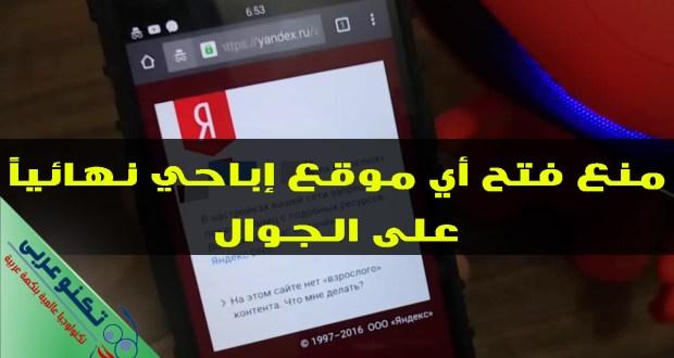 حجب المواقع الاباحية للجوال