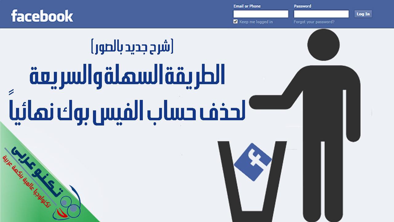 رابط حذف حساب الفيس بوك نهائيا شرح جديد بالصور