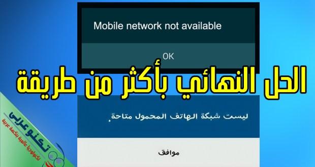 حل مشكلة شبكة الهاتف المحمول غير متاحة لهواتف سامسونج