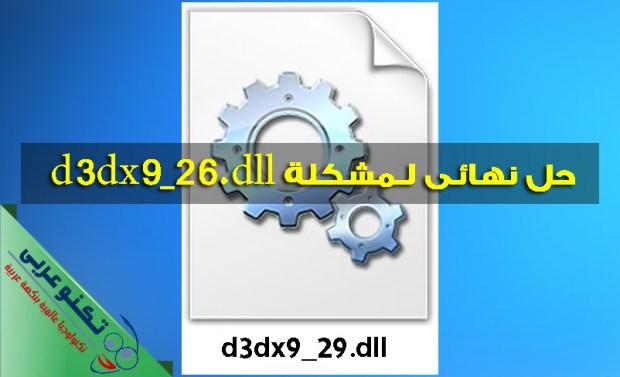 حل مشكلة رسالة خطأ d3dx9_26.dll is missing أو غير موجود