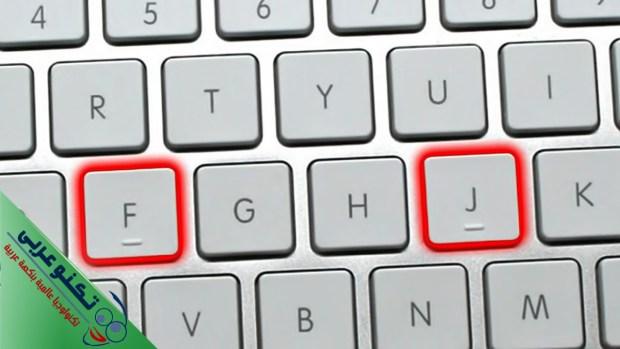 سبب وجود خط تحت حرف الـ F وحرف الـ J في لوحة المفاتيح