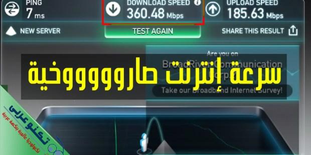 سرعة إنترنت صاروخية