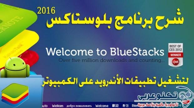 برنامج بلو ستاك عربي 2016