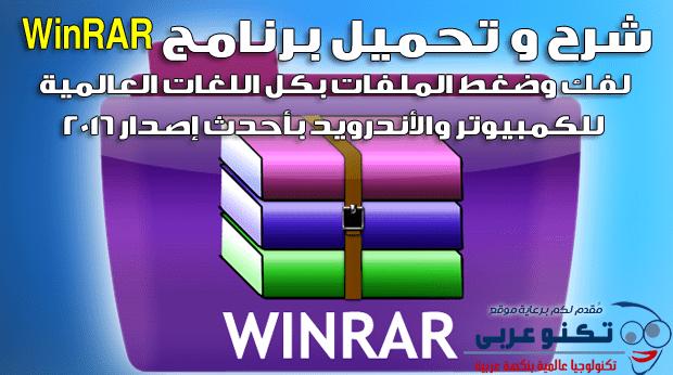 شرح و تحميل برنامج Winrar