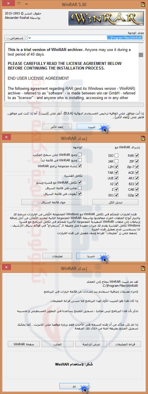 طريقة تثبيت winrar عربي