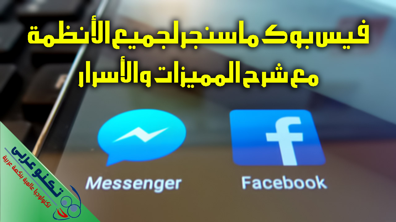 تحميل برنامج فيس بوك ماسنجر عربي للكمبيوتر والجوال لكل الأنظمة