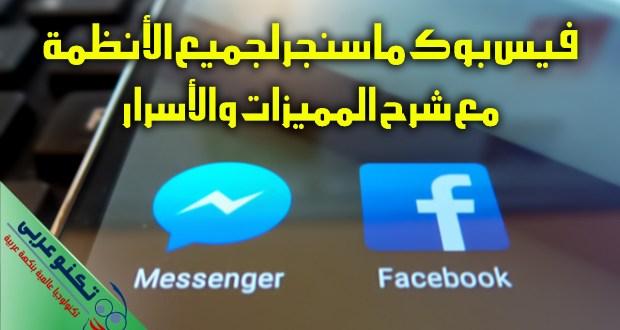 برنامج فيس بوك ماسنجر عربي