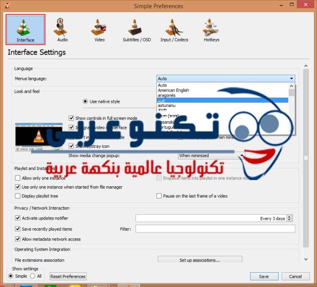 في ال سي باللغة العربية
