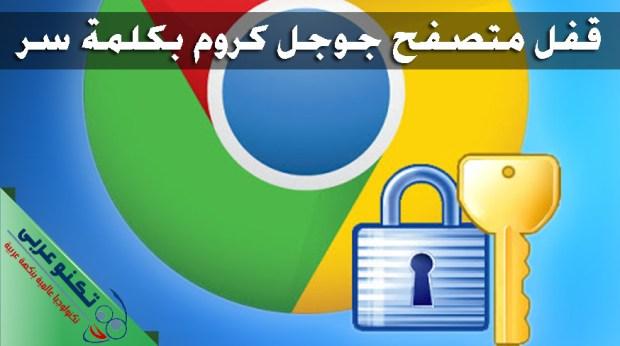 قفل متصفح جوجل كروم بكلمة سر